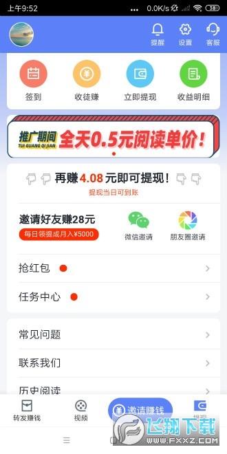孔雀快讯阅读赚钱平台1.0提现版截图2
