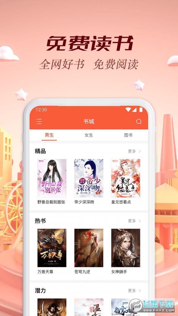 慢阅读app免费版1.0.0.2最新版截图2