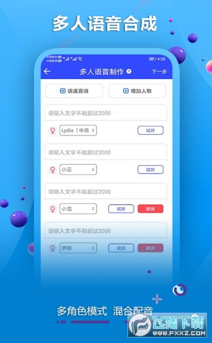 AI配音软件app安卓版1.0手机版截图2