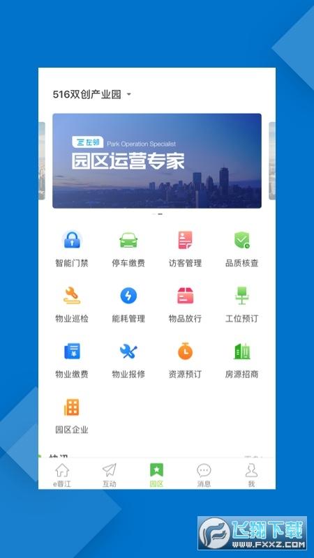 e蓉江appv7.4.0最新版截图0