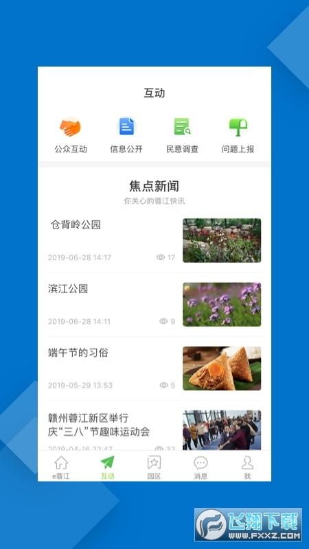 e蓉江appv7.4.0最新版截图1