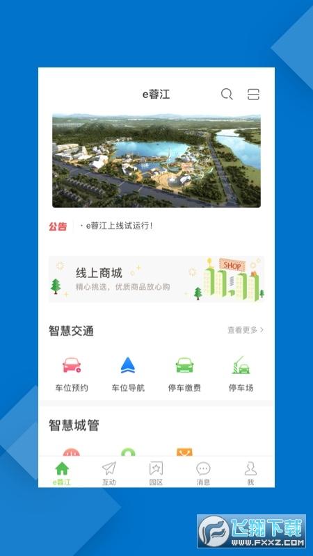 e蓉江app
