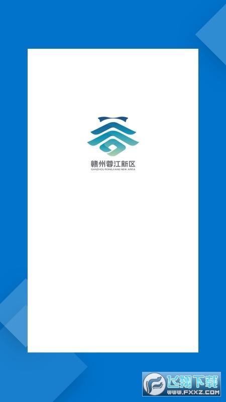 e蓉江appv7.4.0最新版截图3