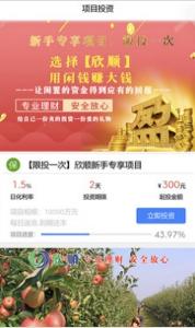 欣顺果园赚钱app1.32最新版截图0