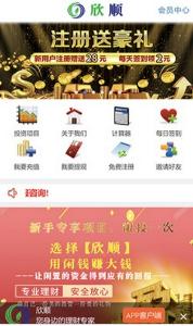 欣顺果园赚钱app1.32最新版截图1