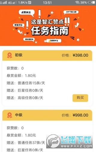 鑫源抖音点赞平台赚钱软件1.0提现版截图2