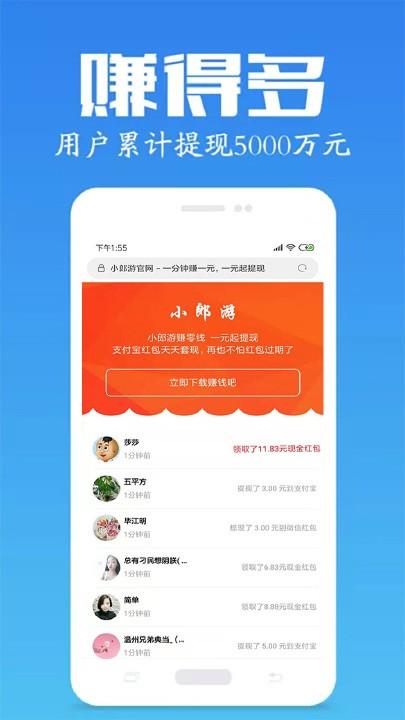 游试客赚钱app1.132最新版截图0