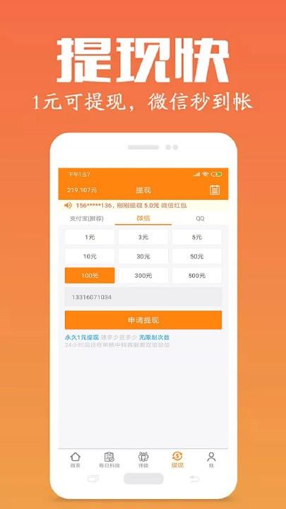 游试客赚钱app1.132最新版截图1