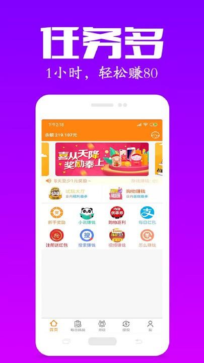 游试客赚钱app1.132最新版截图2