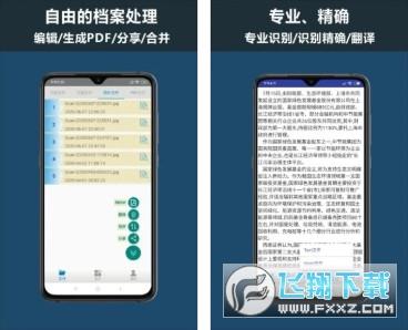 5G扫描王appv1.0 官方版截图1