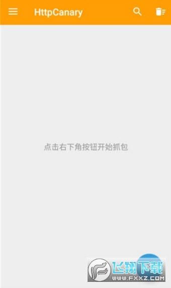 小黄鸟抓包appv9.2.8.1高级版截图1