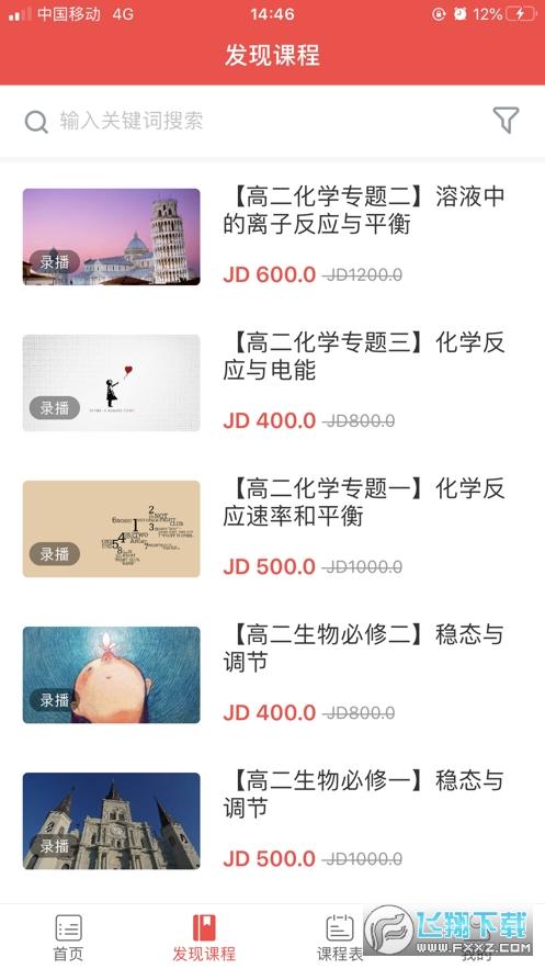 钧大网校app官网版