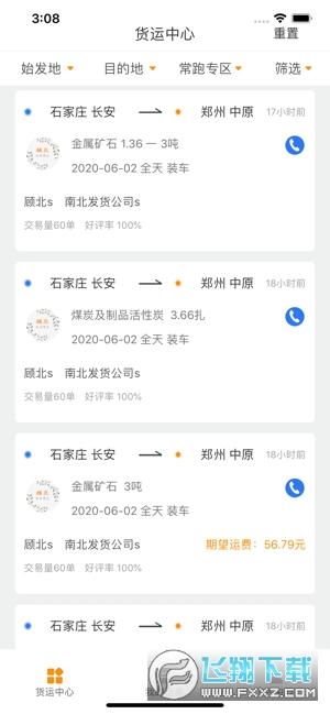 鸵鸟货运司机版app1.0.4安卓版截图1