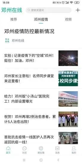 邓州在线app手机版