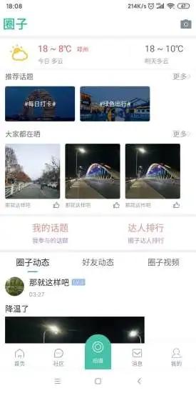 邓州在线app手机版v1.1.0安卓版截图2