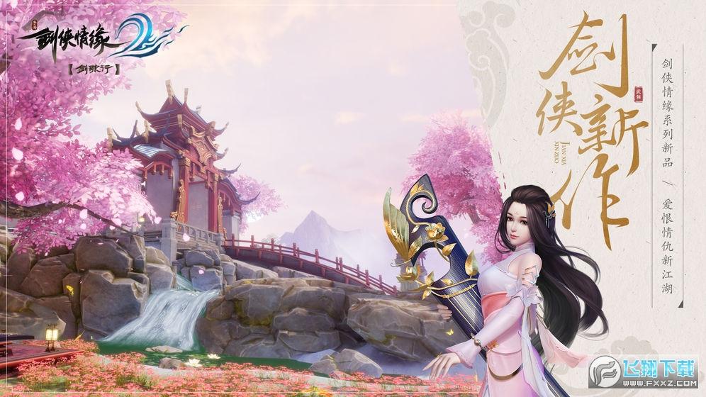 剑侠情缘2剑歌行华为服v6.4.0.0华为版截图0