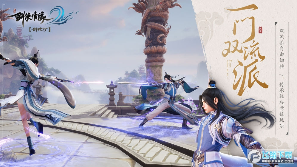 剑侠情缘2剑歌行华为服v6.4.0.0华为版截图2