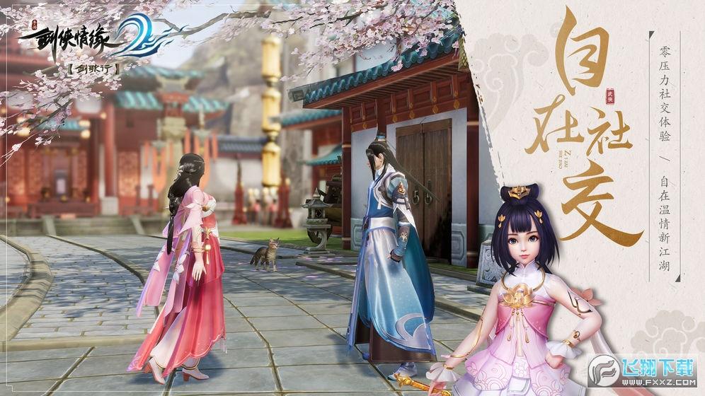 剑侠情缘2剑歌行华为服v6.4.0.0华为版截图3