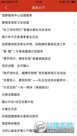 东莞基层党建app官方版1.0.1安卓版截图1