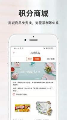 厨房日记app手机版2.1.3最新版截图0