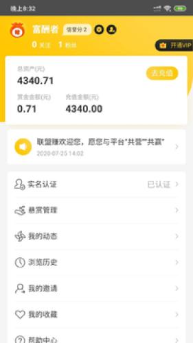 联盟赚兼职赚钱appv1.0红包版截图1