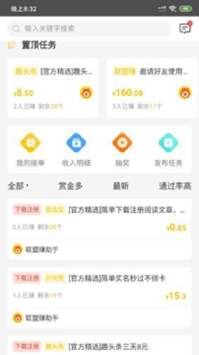 联盟赚兼职赚钱appv1.0红包版截图2
