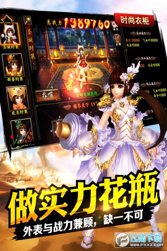 格斗江湖无限元宝版1.17.05.17最新版截图0