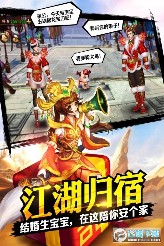 格斗江湖无限元宝版1.17.05.17最新版截图3