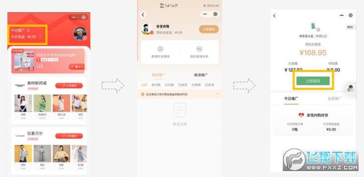 拼多多好货内购注册app1.0安卓版截图1