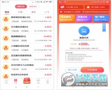 派单淘赚钱appv1.0 安卓版截图0
