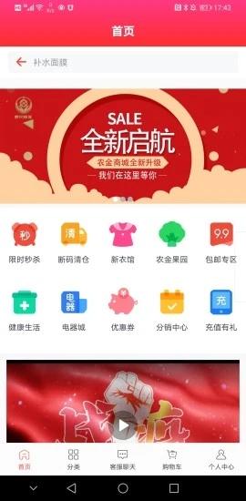 惠民商城app官方版v1.0.0安卓版截图0