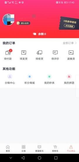 惠民商城app官方版v1.0.0安卓版截图1