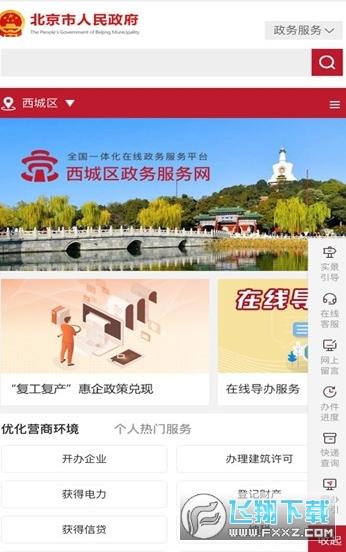 北京西城e办事官方app2.31最新版截图2