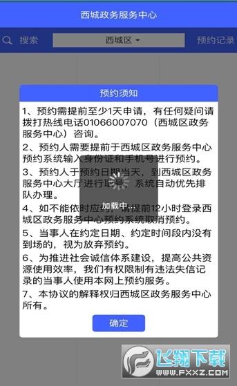 北京西城e办事官方app2.31最新版截图0