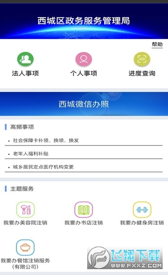 北京西城e办事官方app2.31最新版截图1