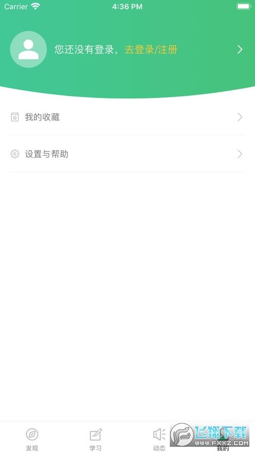 厚博课堂app手机版v4.5.40最新版截图2