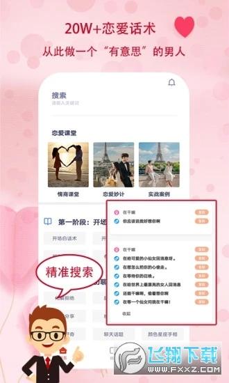 蜜恋语(恋爱话术)安卓版v1.0.1最新版截图0
