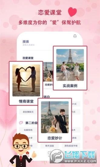 蜜恋语(恋爱话术)安卓版v1.0.1最新版截图2