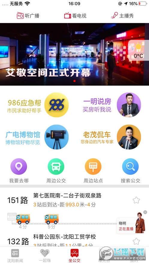 云盛京app安卓版1.1.15最新版截图2