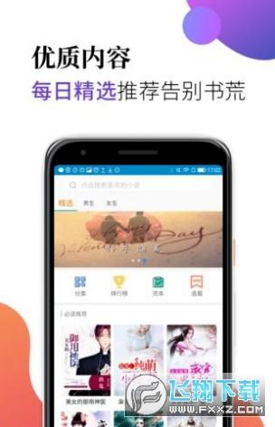 米粒小说赚钱app1.21免费版截图0