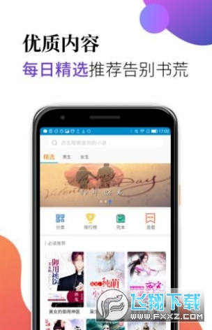 米粒小说赚钱app1.21免费版截图1