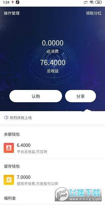 中利共赢简单赚钱app1.0福利版截图0