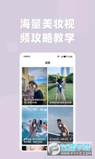 美妆女王app手机版v1.3.4截图2