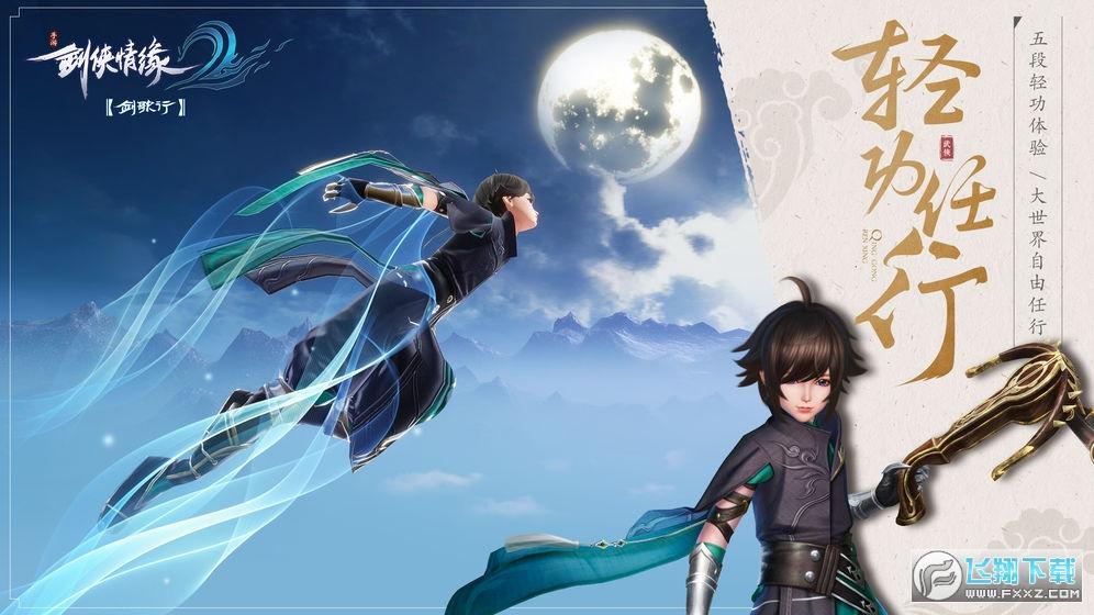 剑侠情缘2剑歌行内购破解版v6.4.0.0破解版最新版截图1