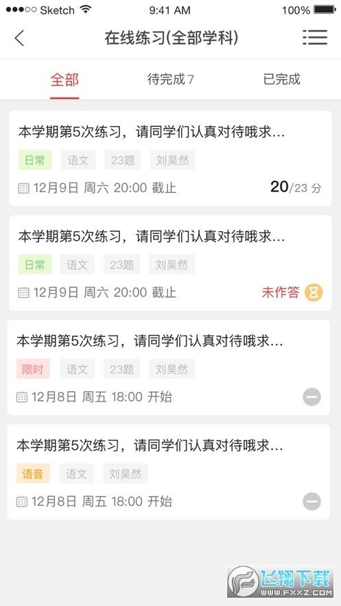 青州市智慧教育云平台查成绩app3.1.8安卓版截图2