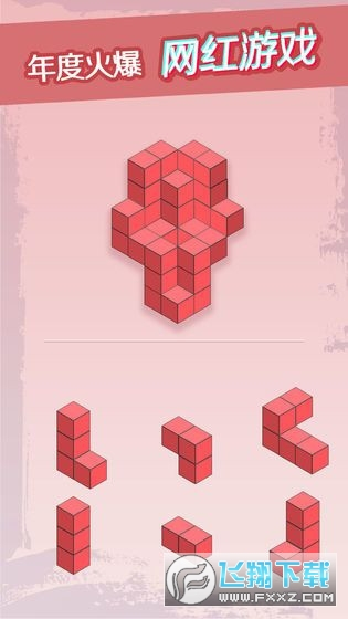 三维积木领红包赚钱游戏v1.0 安卓版截图0