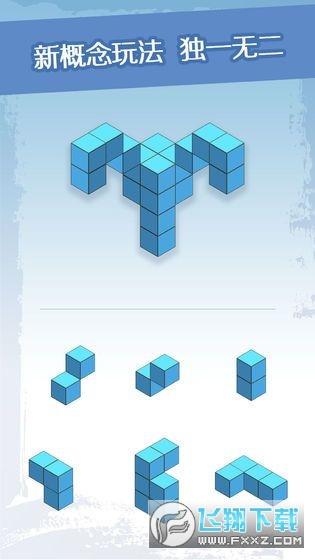 三维积木领红包赚钱游戏v1.0 安卓版截图1