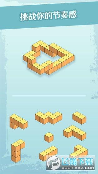 三维积木领红包赚钱游戏v1.0 安卓版截图2