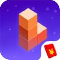三维积木领红包赚钱游戏v1.0 安卓版