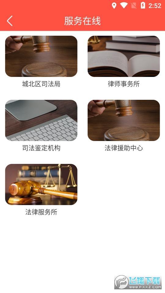 城北公共法律服务平台app1.21最新版截图1